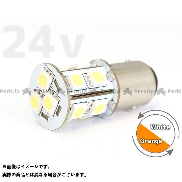 ライズコーポレーション 汎用 ホーン・電飾・オーディオ 24V 2色発光 13連 SMD LEDバルブ ライト/口金バルブ ダブル球 ツインカラー S25/G18 BAY15d 1個 オレンジ/ホワイト発光
