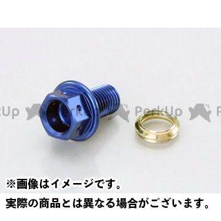 キタコ アドレスV125 アドレスV125G アドレスV125S エンジンオイルパーツ アルミドレンボルトセット