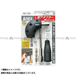 【ポイント最大19倍】アネックス AKL-520 電動ドライバー用L型アダプター メーカー在庫あり ANEX