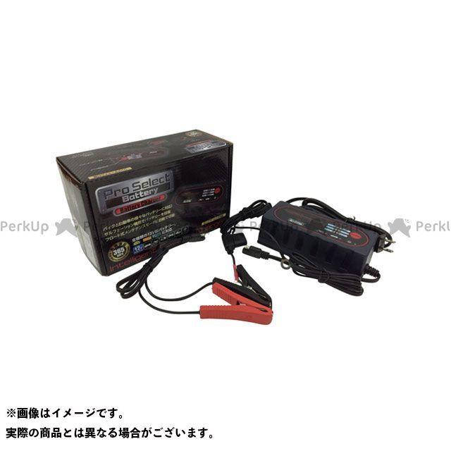 プロセレクトバッテリー 汎用 BC020 インテリジェントバッテリーチャージャー