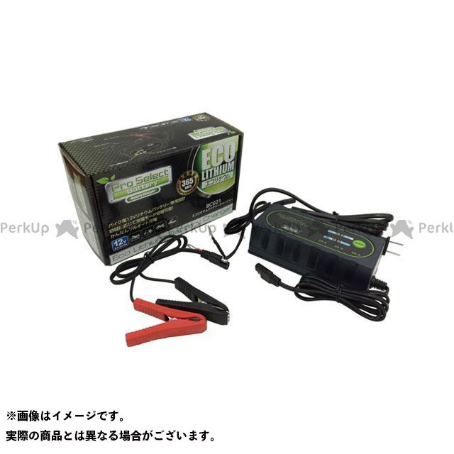 プロセレクトバッテリー 汎用 BC021 エコリチウムバッテリーチャージャー