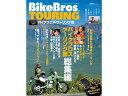 BikeBros.(雑誌) バイクブロス ツーリング部 vol.1(平成28年11月16日発売)