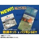 キースター スーパーカブC100 スーパーカブC102 キャブレター関連パーツ HONDA C100/C102用燃調キット&4穴燃料コックパッキンセット