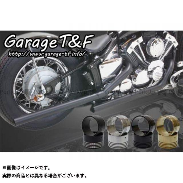 ガレージT&F ドラッグスター400 ドラッグスタークラシック400 マフラー本体 ドラッグパイプマフラー タイプ2 ブラック 2009年以降(インジェクション仕様) エンド付き(真鍮)