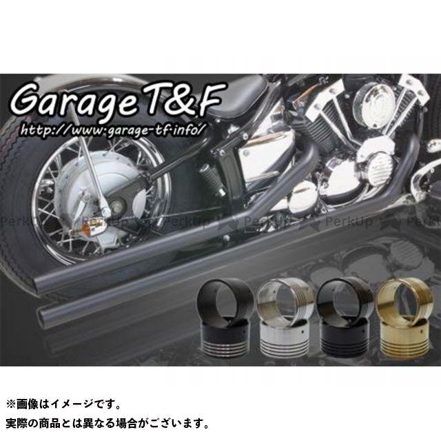 ガレージT&F ドラッグスター400 ドラッグスタークラシック400 マフラー本体 ロングドラッグパイプマフラー タイプ2 ブラック 2008年まで(キャブ仕様) エンド付き(ブラック)