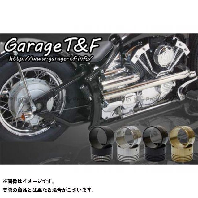 ガレージT&F ドラッグスター400 ドラッグスタークラシック400 マフラー本体 ショットガンマフラー ステンレス エンド付き(真鍮)