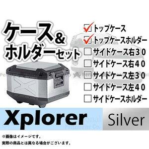 【エントリーで最大P19倍】ヘプコ&ベッカー VFR800X クロスランナー トップケース ホルダーセット Xplorer カラー:シルバー HEPCO&BECKER