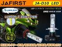 JAFIRST Lumileds ファンレスLEDヘッドライト HB3 高輝度 4000Lm 6500K 車検適合 三年保証 1灯