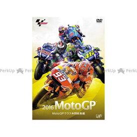 VIDEO・DVD 2016 MotoGP TM 年間総集編 ビデオディーブイディー