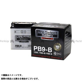 【無料雑誌付き】プロセレクトバッテリー PB9-B(YB9-B 互換) Pro Select Battery