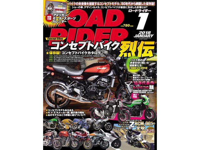 BikeBros.(雑誌) バイクブロス 雑誌 ROAD RIDER Vol.430(2017年11月24日発売)