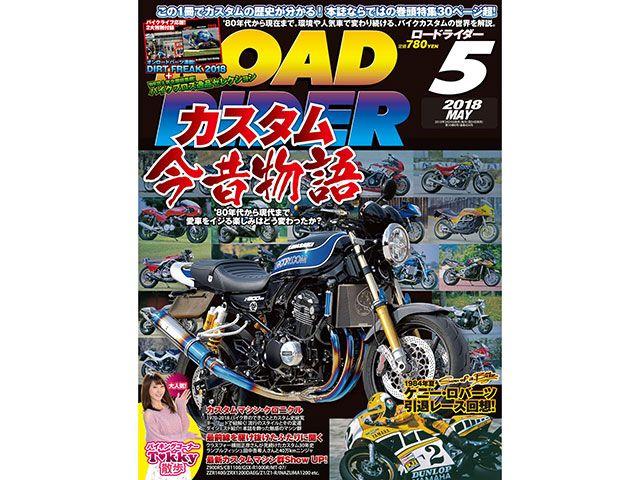 BikeBros.(雑誌) バイクブロス 雑誌 ROAD RIDER Vol.434(2018年3月24日発売)