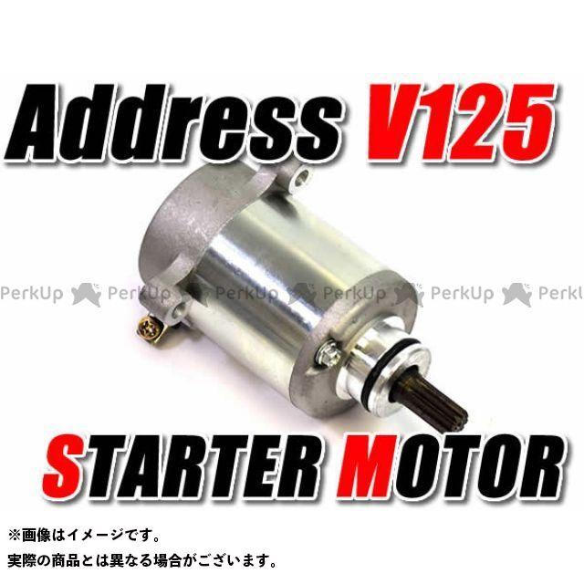 エートップ アドレスV125 アドレスV125G アドレスV125S その他エンジン関連パーツ セルモーター アドレス V125 V125S V125G CF46A CF4EA CF4MA スターターモーター