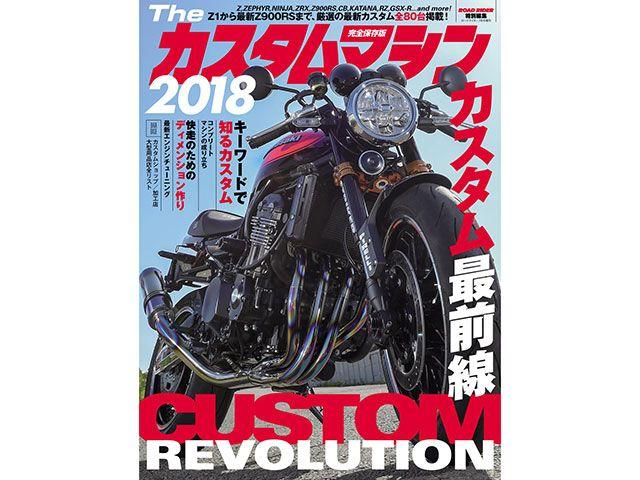 BikeBros.(雑誌) バイクブロス 雑誌 The カスタムマシン 2018(2018年5月31日発売)