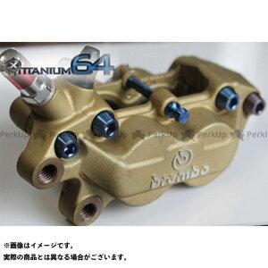 【無料雑誌付き】チタニウム64 汎用 ブレンボ40mmアキシャルキャスティングキャリパー用ブリッジボルト+チタンパッドピンセット カラー:陽極酸化 ライトブルー TITANIUM64