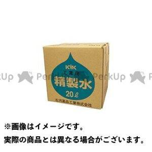 【無料雑誌付き】KYK 工業用精製水 20L 古河薬品工業
