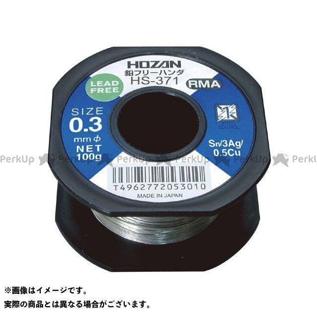 ホーザン HOZAN ハンドツール HS-374 鉛フリーハンダ 1.0MM 100G(#H-730)