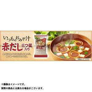 アマノフーズ いつものおみそ汁 赤だし(三つ葉入) 10個入 アマノフーズ