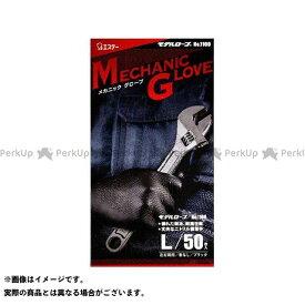 【無料雑誌付き】エステー モデルローブNo.1100 メカニックグローブ(ブラック) サイズ:L S.T.