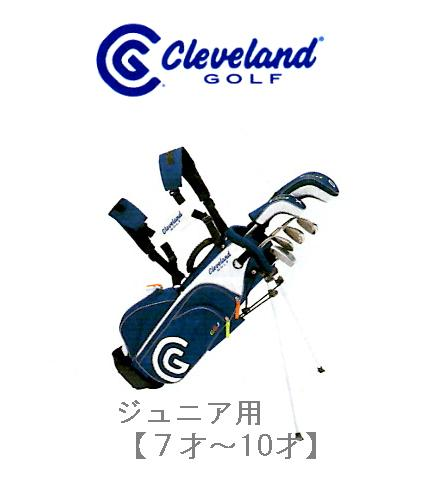 Cleveland★クリーブランド ジュニアゴルフクラブセット【7〜10才 115〜135cm】6本セット(1W18°HYBRID28°#7 #9 WEDGE PT Bag)MEDIUM