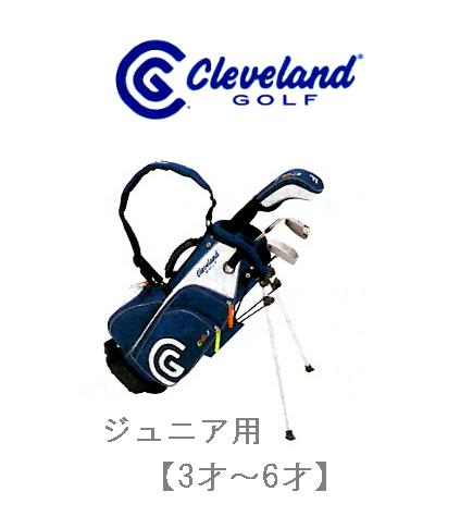 Cleveland★クリーブランド ジュニアゴルフクラブセット【3〜6才 90〜110cm】3本セット(FW22°#7 PT Bag)SMALL
