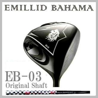 Emilod 巴哈马 EMILLID 巴哈马 EB-03 原轴驱动 ★-11-航运现在!