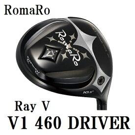 RomaRo ロマロRayV V1 460ドライバー RJ-TGシャフト [SLEルール適合モデル]ゴルフドライバーレイV ゴルフ メンズ 男性用 チタン 飛距離 ドラコン ゴルフグッズ ゴルフ用品 メンズクラブ ゴルフクラブ【送料無料】