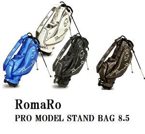 ロマロ romaro 『キャディバッグ』 8.5型スタンドキャディーバッグ キャディバック キャディーバック ゴルフバッグ ゴルフバック ネームプレート ネームタグ おしゃれギフト プレゼント 贈り