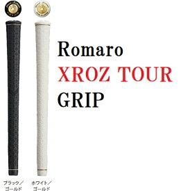 RomaRo ロマロ XROZ TOUR クロスツアーグリップゴルフグリップ ROMARO ウッド用 アイアン用 ミディアム ラージ やや太め ゴルフ グリップ ブラック ホワイト 黒 白