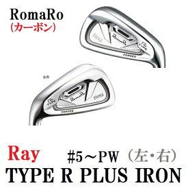ロマロ Ray TYPE R PLUS IRON[カーボン]5番〜PW 6本 セット 左用・右用 RJ-Ti4 アイアンセット ゴルフアイアン ゴルフ用品