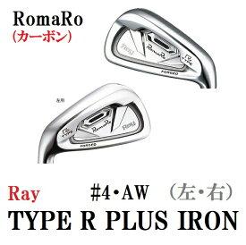 ロマロ Ray TYPE R PLUS IRON[カーボン]#4・AW左用・右用 RJ-Ti4 アイアン ゴルフアイアン ゴルフ用品