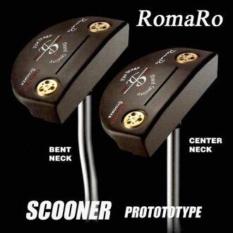 罗马罗 ★ 罗梅罗和推杆 Scooner 原型帆船原型弯曲颈部/中心脖子 02P03Sep16