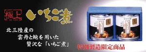 味の加久の屋 極上いちご煮385g 3缶 ギフト/贈り物/プレゼント/お取り寄せ/ウニ/海産物/缶詰
