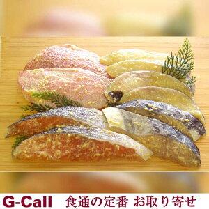 吉川水産 特製西京漬 『華』 (5種5切)赤魚半身、キングサーモン、さわら、ぎんだら、メロ 各1切れ