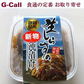 生しらすの沖漬け 70g 12パック 静岡 小倉食品 駿河湾 冷凍