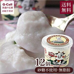 栗駒フーズ 食べるれんこんヨーグルト無糖 12個 送料無料 健康 毎日習慣 無脂肪 砂糖不使用 朝食 無糖 花粉症 乳製品