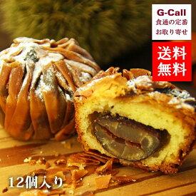 送料無料 NINIKINE ニニキネ 焼きモンブラン12個 洋菓子/お菓子/スイーツ/お歳暮/テレビで紹介/ケーキ/お取り寄せ/ギフト/贈答
