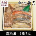 魚久 京粕漬6種7点 銀鱈 鮭 みなみかごかます 本さわら 酒粕白味噌漬 かれい 味噌漬 いか お取り寄せ/漬魚/粕漬け/魚…