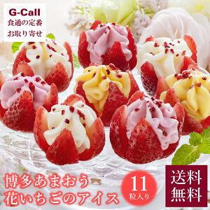 博多あまおう 花いちごのアイス 計11粒 送料無料 苺 イチゴ 冷菓 スイーツ 冷凍 お菓子 デザート ギフト 贈答 お祝い