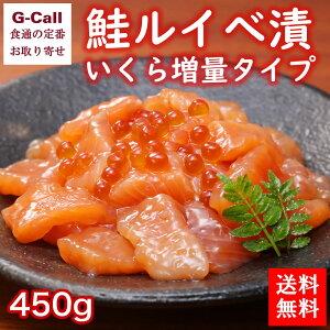 送料無料 佐藤水産 鮭ルイべ漬 いくら増量タイプ 450g サーモン/イクラ/北海道/産地直送/贈答/お取り寄せ