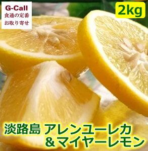 淡路島 平岡農園 アレンユーレカ&マイヤーレモン 2kg 柑橘/果物/フルーツ/減農薬/ビタミンC/ノーワックス/お取り寄せ