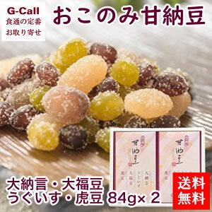 送料無料 銀座鈴屋 おこのみ甘納豆 84g 2袋 和菓子/スイーツ/豆/贈答/お取り寄せ