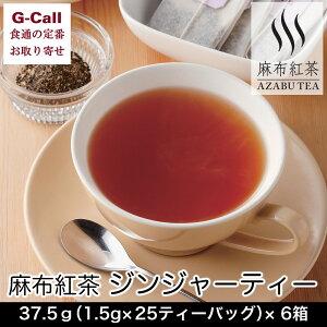 麻布タカノ 麻布紅茶 ジンジャーティー 1.5g 25ティーバッグ入り 6箱 ティーバッグ/生姜/温活/ホット/アイス/お取り寄せ/ギフト