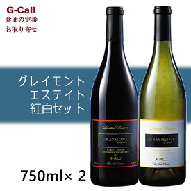 ホテルニューオータニ グレイモント エステイト紅白セット 750ml×2本入り お酒/ワイン/オータニハウスワイン/ギフト/贈答/お取り寄せ