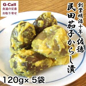 佐徳 民田茄子からし漬 120g×5袋 ナス/辛子/老舗/漬物/山形/お取り寄せ