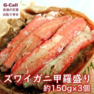福丸ごーじょーもん ズワイガニ甲羅盛り 約150g入×3個 ずわいがに/蟹/かに/かにみそ/産地直送/お取り寄せ