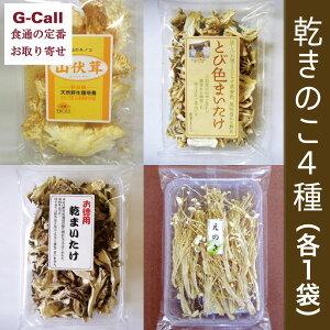 最上まいたけ 乾きのこ 4種 各1袋 山伏茸/舞茸/まいたけ/えのきたけ/乾物/キノコ