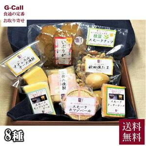 岩城の燻製屋チャコール おつまみギフト 秋田のいぶりがっことチーズ多め8種 送料無料 くんせい おつまみ ギフト 贈答 真空パック 保存