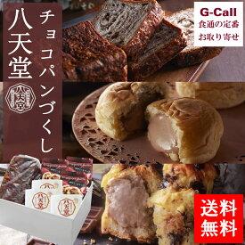 送料無料 八天堂 チョコパンづくし 菓子パン/お菓子/スイーツ/ギフト/詰合せ/贈答/お祝い