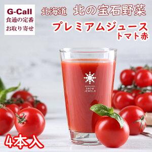 北の宝石野菜 北海道プレミアムジュースセット トマト赤 4本 お中元/贈答/プレゼント/贈り物/ギフト/お取り寄せ/お歳暮/お祝い/余市/とまと